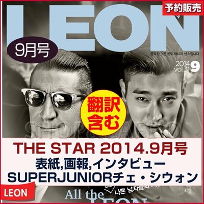 【1次予約】LEON 9月号(2014)表紙グラビアインタビュー:SUPERJUNIOR チェ・シウォンの画像