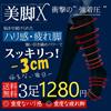 3足セット 美脚X ビキャックス 着圧 ソックス 引き締め 弾性ストッキング レディス  靴下