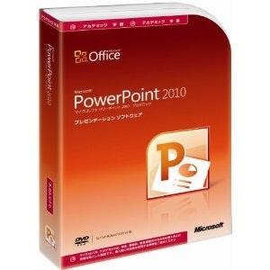 ラスト!新品★送料無料★ 正規品 Microsoft Office PowerPoint 2010 アカデミックの画像