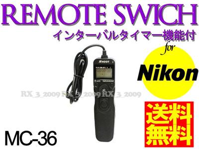 【送料無料】ニコン インターバルタイマー付 MC-36B MC-30 互換品有線リモートシャッターの画像