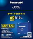210023パナソニック カオス 標準車(充電制御車)用 バッテリー N-60B19L/C6■バッテリー回収開始!今だけ『処分費0円+送料0円でたまわります。[一部除く]
