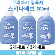 skina babe bathing fee 500ml 2ea 3ea SET