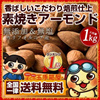 \期間限定★再値下げ/【送料無料】素焼きアーモンド ホール カリフォルニア産 1kg 無塩 無添加 Almond Whole ナッツ