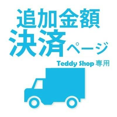 Teddy Shop専用 追加送料決済ページです。の画像