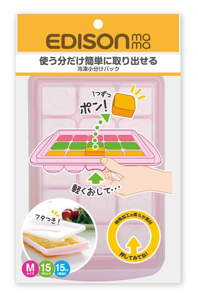 冷凍小分けパックピンクMサイズ