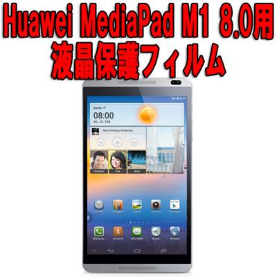 【送料無料】Huawei MediaPad M1 8.0用液晶保護フィルム (スクリーンプロテクター) 反射を抑えて滑らかタッチで指紋も目立たないアンチグレア仕様の画像
