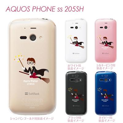 【AQUOS PHONE ss 205SH】【205sh】【Soft Bank】【カバー】【ケース】【スマホケース】【クリアケース】【ユニーク】【MOVIE PARODY】【魔法使い】 10-205sh-ca0034の画像