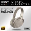 ★数量限定★MDR-1000X  ワイヤレス時でも圧縮音源を高音質化するノイズキャンセリングヘッドホン ワイヤレスヘッドホン