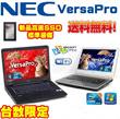 <中古、状態良好品>高速SSD搭載安定のNECPCがこの価格!送料無料 中古パソコン ノートパソコン 無線LAN 互換Office2013付 Windows7 NEC versapro Core i5 メモリ4GB 新品SSD 120GB DVD ワイド 大画面 パソコン