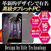 人気・定番アプリもサクサク♪【高級志向のあなたへ】FOXCORNN社【当店限定】高級タブレットPC 革新的デザインを製造 IPSディスプレイ採用 7.85インチ Android 4.2 3900mAh Wi-fi HDMI搭載【