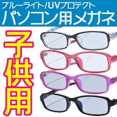 【送料無料・子供用ブルーライトカットPCメガネ】伊達メガネ pc用メガネ 軽量 青色光カット ブルーライトカット レンズ PCめがね UVカット 紫外線対策 度なしの画像