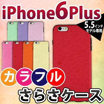 iPhone6sPlus/6Plus ケース さらさ素材のおしゃれなケース 柔らかいTPU素材でケースの付け替えも簡単♪iPhone6Plusをしっかりガード★ IP62S-001 [ゆうメール配送][送料無料]の画像