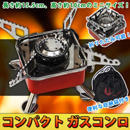 コンパクト ガスコンロ 持ち運び便利なミニサイズ 収納袋付き カセットボンベ用