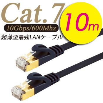 【送料無料】[Cat.7/10m]高品質 極薄フラット激安LANケーブル 10メートル カテゴリ7 (カテゴリー7) より線 10GBASE(10Gbps)完全対応 次世代10ギガビット接続 2重シールド ランケーブル LANcable環境構築[ブラック/ブルー 1m/2m/3m/5m/7m/10m/15m/20m]の画像