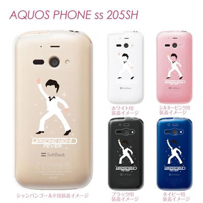 【AQUOS PHONE ss 205SH】【205sh】【Soft Bank】【カバー】【ケース】【スマホケース】【クリアケース】【ユニーク】【MOVIE PARODY】【ダンシングナイト・フィーバー】 10-205sh-ca0036の画像