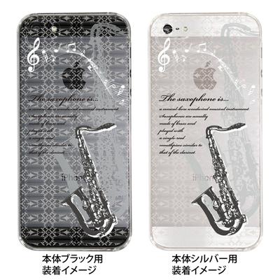【iPhone5S】【iPhone5】【Clear Arts】【iPhone5ケース】【iPhone ケース】【クリア カバー】【スマホケース】【クリアケース】【【ハードケース】【着せ替え】【イラスト】】【ミュージック】【サックス】 09-ip5-mu0010の画像