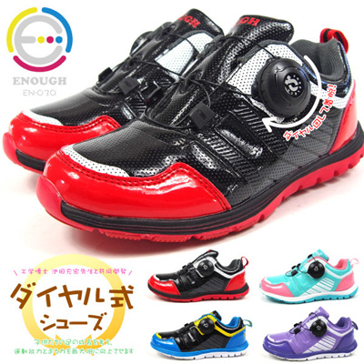 【送料無料】ENOUGHイナフスニーカーキッズ全4色EN-030ダイヤル式ジュニアキッズシューズフィンガーベッドインソール軽量通学子供靴男の子女の子