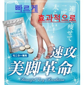 ★BUY $40 FREE SHIPPING★ 速攻美脚革命 Super Fast Slimming Leg Revolution 90 tablets for 30 days!!♥