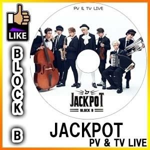 【韓流グッズ】Block B Jack Pot PV & TV LIVE / ジコ(en:Zico) ジェヒョ ビボム テイル パクキョン ユグォン ピオ ◆K-POP DVD◆ ブロックビーの画像