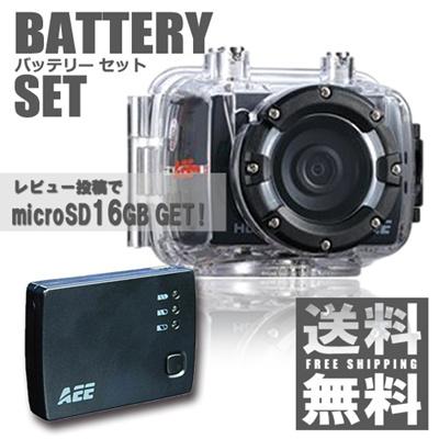 SD21/D23 バッテリーSET AEE MagiCam 【レビューを書いてMicroSD16ギガ】【送料無料】 純正アクセサリ取扱 Aee MagiCam SD21 ウェアラブルカメラ アクションカム アクションカメラ  スポーツカメラ  防水カメラの画像