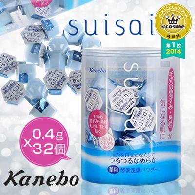【カネボウ】【suisai(スイサイ)】 ビューティクリアパウダーa 0.4g×32個 洗顔料 医薬部外品 [ 薬用酵素洗顔パウダー ]の画像