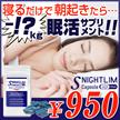 【送料無料】寝るだけスリム 眠活ダイエット ナイトリムSカプセル すっきり安眠、すやすや美人 新しいダイエットサプリメント