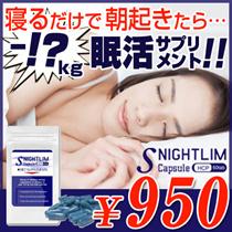 ワンコイン!!寝るだけスリム 眠活ダイエット ナイトリムSカプセル すっきり安眠、すやすや美人 新しいダイエットサプリメント