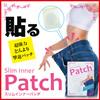 【送料無料】【ただコレを貼るだけ!!16種類のダイエット成分凝縮!!】ダイエットパッチ Slim Inner Patch(スリムインナーパッチ)15枚入り