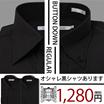 ワイシャツ ビジネスシャツ  長袖 Yシャツ ワイシャツ ビジネスシャツ  黒無地/y9-7-9-1