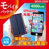 モバイルバッテリー ソーラー USB充電 4000mAh スマホ 充電器 スマートフォン iPhone6s iPhone6 iPhone SE iPhone6sPlus iPhone5 対応 災害 防災 グッズ ER-PBSL/IP5AD-07 [ゆうメール配送][送料無料]