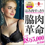 [Mode Marie] Side-Slimming Revolution 62408 Collection Demi (3/4 Cup) Bra(A57R62408)
