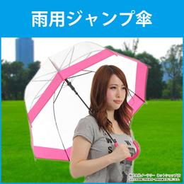 ジャンプ雨傘 傘 雨傘 ジャンプ傘 軽量 ジャンプ式 8本骨 開傘時直径 80cm 長傘 アンブレラ カサ かさ unbrella メンズ レディース 男女兼用 ドーム型 おしゃれ ER-UMTR[宅配便配送][送料無料]
