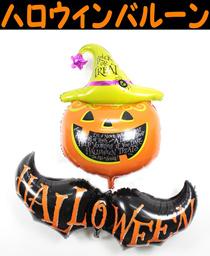 【la select】ハロウィン HALLOWEEN 風船 ジャンボ バルーン 『2種類=2個セット』+(ストロー・貼付シール・ポンプ)