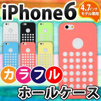 iPhone6s/6 ケースiPhone6の本体色が見えるようたくさんの穴加工を施したケース★かわいい カワイイ おしゃれ オシャレ IP61S-044 [ゆうメール配送][送料無料]の画像