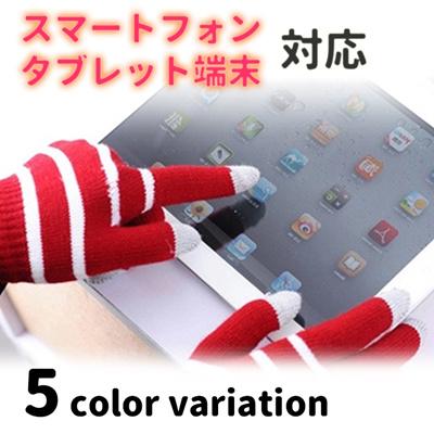 【メール便送料無料】手袋したまたスマートフォン♪ スマホ対応手袋 ボーダー柄 全5色 手袋したままiPhone iPadなどのタブレット端末、タッチパネルの操作ができますの画像