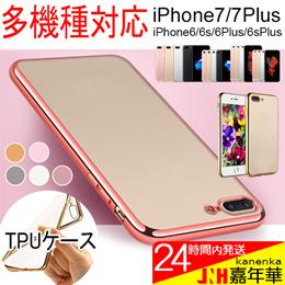 《iPhone7 /7 Plus 9月28日から順番発送》 iPhone6 iPhone6s iPhone7  iPhone7 Plusケース クリアTPUケース ソフトケース 透明 メタリック サイドカラード 薄型 アイフォン6s アイフォン6ケースカバー