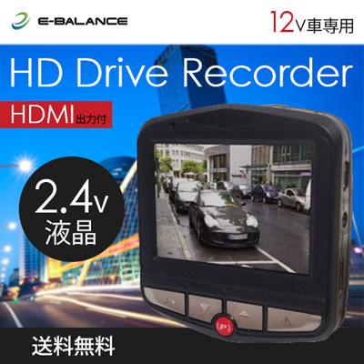 HDMI出力付きHDドライブレコーダーEB-RM05M12V車専用2.4インチ液晶搭載自動録画