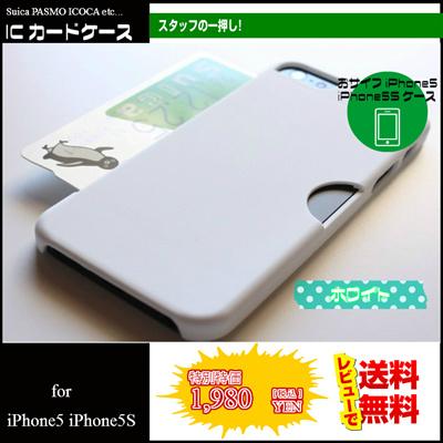 ICカードケース(SuicaPASMO)foriPhoneSEiPhone5iPhone5S「おサイフiPhoneケース」ホワイト(白)干渉防止シート付きICカードUnivarciphone5sケースicカードケースicカードsuicaブランド