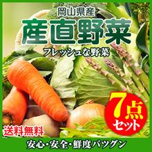★送料無料★すべて岡山県産 産直野菜(おまかせ)7点セット 地場産のフレッシュな野菜をお届け!!安心・安全・鮮度バツグンな野菜たちをまとめました★収穫できる野菜が異なるため、収穫できた良いものを詰め合わせております。【北海道・沖縄離島は送料別】