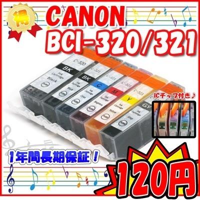 【安心の国内発送。しかも当日12時までの注文で即日発送可能。】単品BCI-320 BCI-321 インクカートリッジ CANON 純正インク互換 BCI-320BK BCI-320PGBK BCI-321BK BCI-321C BCI-321M BCI-321Y BCI-321GY プリンターインク 5MP/6MP CANON キヤノン※1年間の品質保証付きの画像