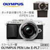 ★数量限定★OLYMPUS PEN Lite E-PL7 ボディ 自分撮りとスマホ連携を強化したミラーレス一眼カメラ