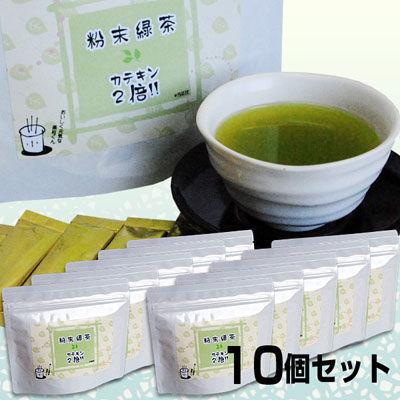 鈴木園お茶粉末(0.4g×250本)[カテキン茶]粉末緑茶カテキン2倍SZK-10002128