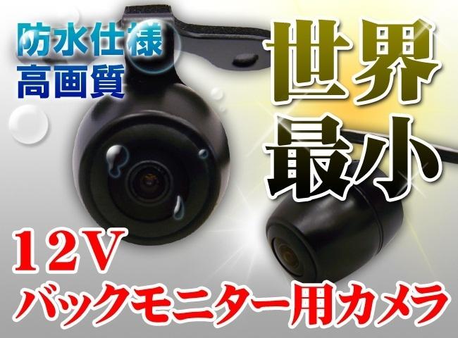 【クリックでお店のこの商品のページへ】超高画質CMDレンズ世界最小 170°超小型 バックミラーモニター用バックカメラ/バックアイカメラ _D600【RCP】【レビューを書いて1380円割引♪】