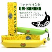 『楽天で2分で即完売した伝説のバナナ傘が登場☆Qoo10特別価格SALE中』【送料無料】バナナアンブレラ バナナ banana アンブレラ UM-BANANA アンバナナ フルーツ 果物 パロディ 食べ物 芭蕉 かわいい キュート 収納ケース 折りたたみ傘 傘 雨傘 日傘 兼用 UVカット おりたたみ10P18Jun16