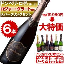 ドンペリロゼに勝った噂のロジャーグラート入り【送料無料】世界のスパークリングワイン飲み比べ6本セット!ロジャーグラート/ポール ブレハンなど