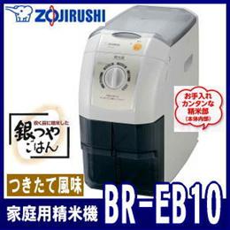 【送料無料・超特価!同梱不可】象印 家庭用 精米機 BR-EB10-HA ~1升 圧力精米式 日本製