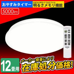 ★本日限定!本当に最初で最後!史上最安値に挑戦★シーリングライト LED 12畳 調光 12D-4.0D 照明器具 天井