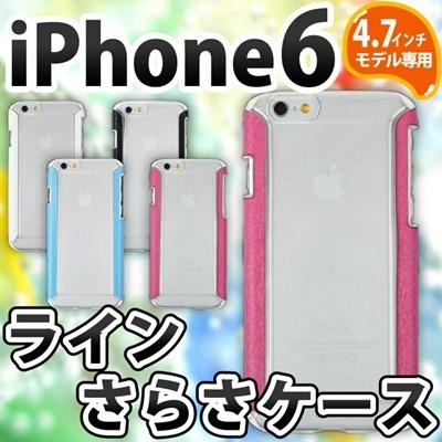 iPhone6s/6 ケース手ざわりの良い「さらさ」素材を採用したiPhone6ケースです★ずっとさわりたくなるさわり心地♪ IP61P-034 [ゆうメール配送][送料無料]の画像