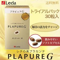 [訳あり超特価]プラピュア・G(PLAPUREG) トライアルパック30 いつまでもイキイキ、美しくありたい! 栄養満点のプラセンタ