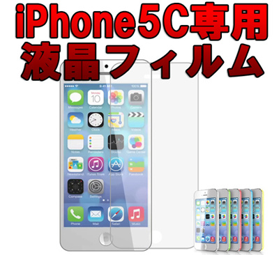 【送料無料】≪お得な3枚セット≫iPhone5C 液晶 保護 フィルム シート Softbank(ソフトバンク)・au(エーユー) 汚れ指紋が目立たないスクリーンプロテクター保護フィルム Apple iPhone5 アイフォン【iPhone アクセサリー】の画像